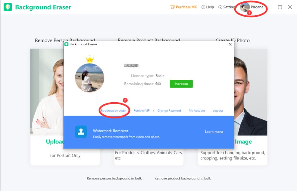 Giveaway of Apowersoft Background Eraser redemption code